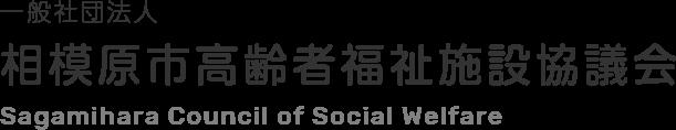 一般社団法人相模原市高齢者福祉施設協議会